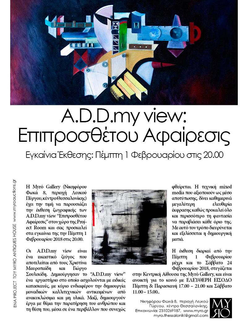 Το ADDMyView στη Myro Gallery