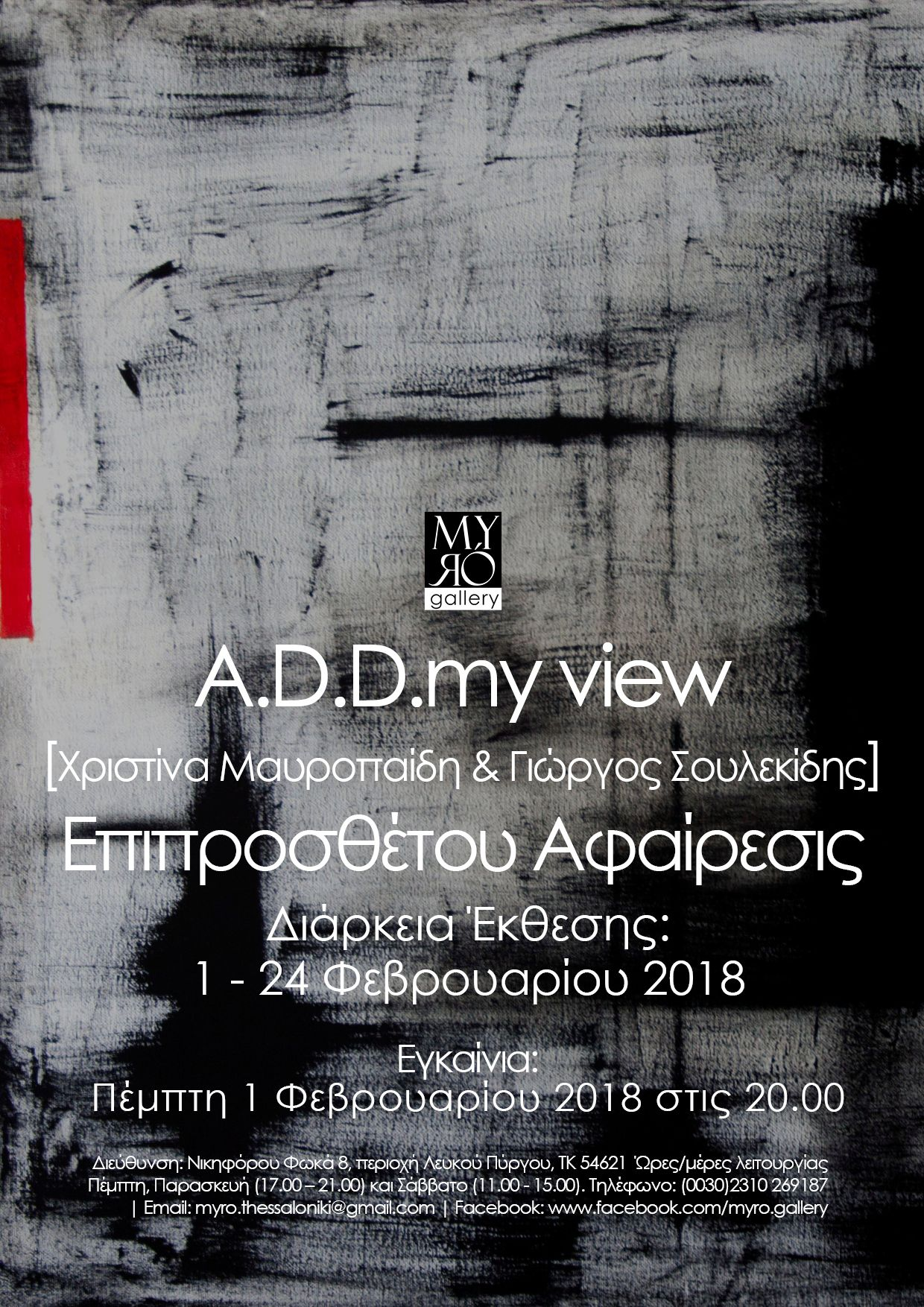 Myro Invitation ADDMyView
