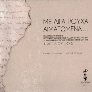 "cover of the book ""Me liga roucha aimatomena"" (few blooded clothes)"