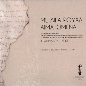 "Book ""Me liga roucha aimatomaena"""